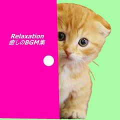 癒しのBGM集Relaxation