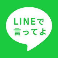 LINEで言ってよ