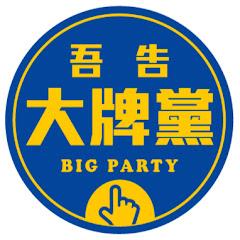 大牌黨 Big Party