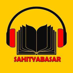 SahityaBasar - সাহিত্যবাসর