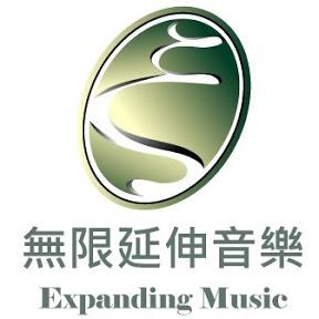 無限延伸Expanding Music