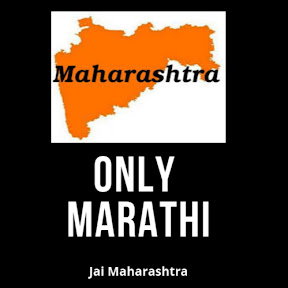 Only Marathi