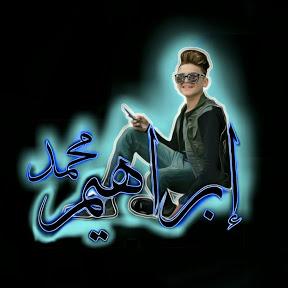 ابراهيم محمد - ibrahim muhamad