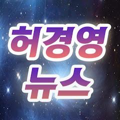 허경영뉴스
