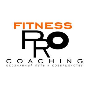 FitnessPRO - Школа Фитнеса Татьяны Салатиной