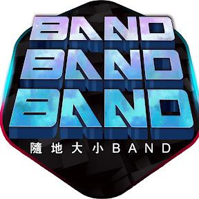Band Band Band 隨地大小Band