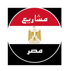 مشاريع مصر