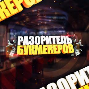 Разоритель Букмекеров