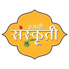 Hamari Sanskruti