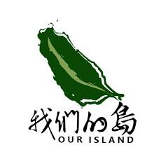 公共電視-我們的島