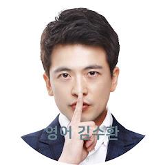 김수환영어연구소