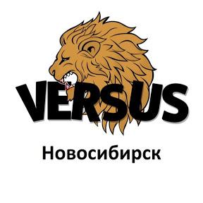 Лев Против Новосибирск