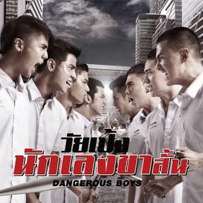 วัยเป้งง นักเลงขาสั้น DANGEROUS BOYS