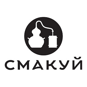 СМАКУЙ Завод самогонных аппаратов