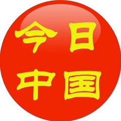 今日中国官方频道