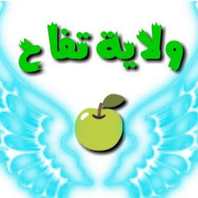 ولاية تفاح