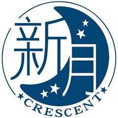 CrescentFamily新月文化