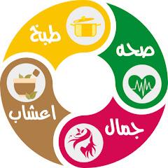صحه - جمال - اعشاب - طبخ