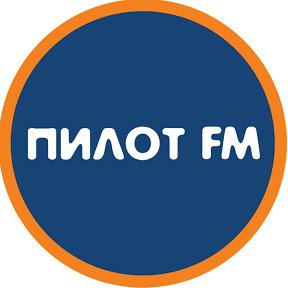 Радиостанция Пилот-fm