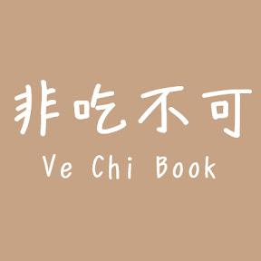 非吃不可 Ve Chi Book