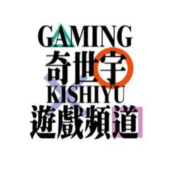 奇世宇Kishiyu