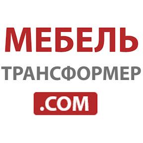 Мебель-Трансформер.COM