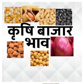 Krishi Bazar Bhav