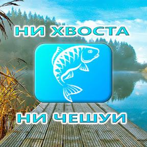 Ни хвоста, ни чешуи ! канал о рыбалке !