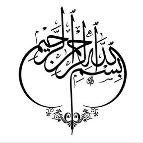 In The Name Of Allah Tube