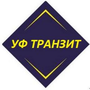 УФ Транзит