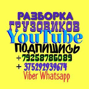 РАЗБОРКА ГРУЗОВИКОВ 89258786089 Viber Whatsapp