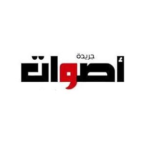 جريدة أصوات journal aswat