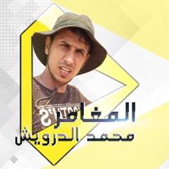 المغامر محمد الدرويش