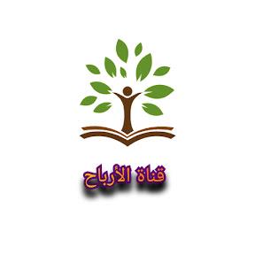قناة الأرباح Al arbah