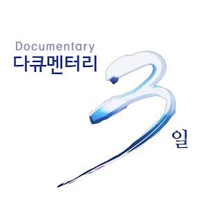 다큐멘터리3일
