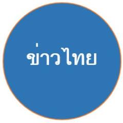 Thai Hot News