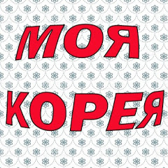Моя Корея