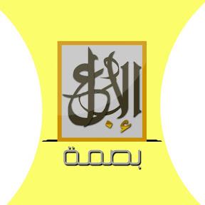 بصمة الابداع للمونتاج b9mh alebda3 l