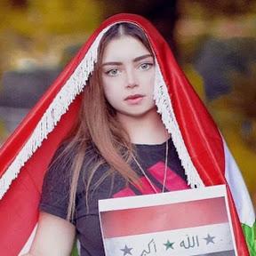 عراقية