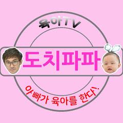 도치파파 육아TV
