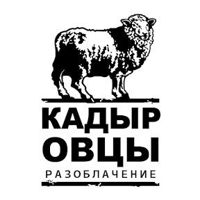 Разоблачение Кадыровцев
