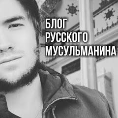 Блог Русского Мусульманина
