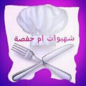 شهيوات ام حفصة chhiwat om hafsa /