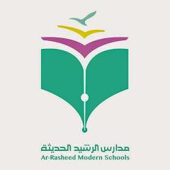 مدارس الرشيد الحديثة - اليمن