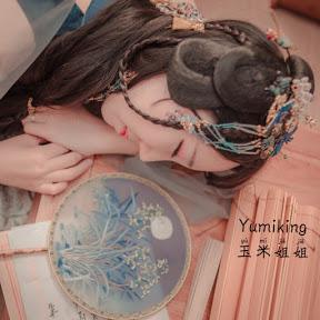 玉米Yumiking's Style - Fashion, Beauty, DIY, Culture