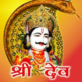 श्री देव म्यूजिक राजस्थान