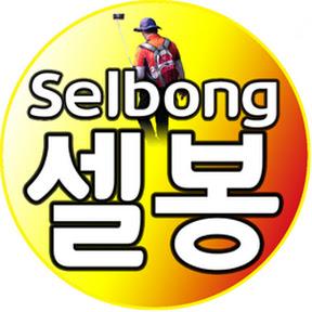Sel bong