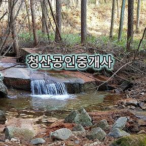 강원도 전원주택청산 공인중개사