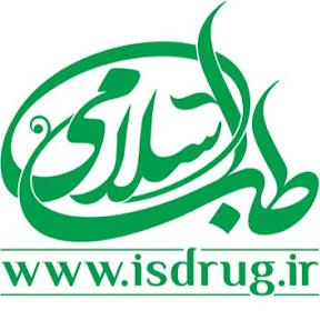 isdrug-ir طب اسلامی