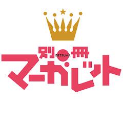 別冊マーガレット公式チャンネル
